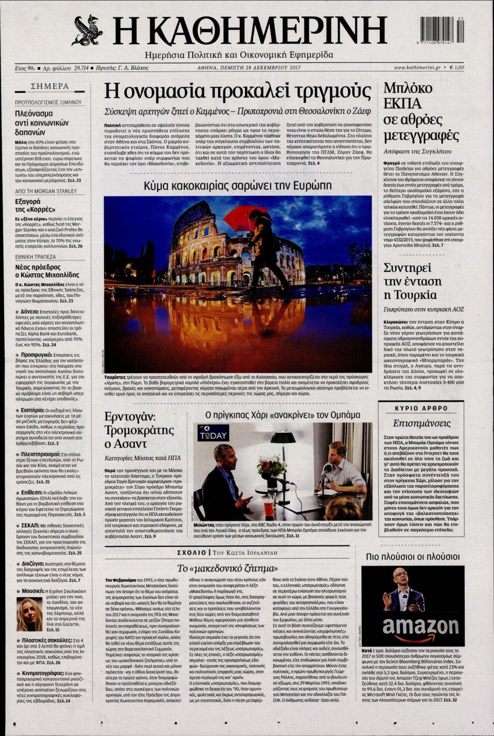 Πρωτοσέλιδο Εφημερίδας - ΚΑΘΗΜΕΡΙΝΗ - 2017-12-28