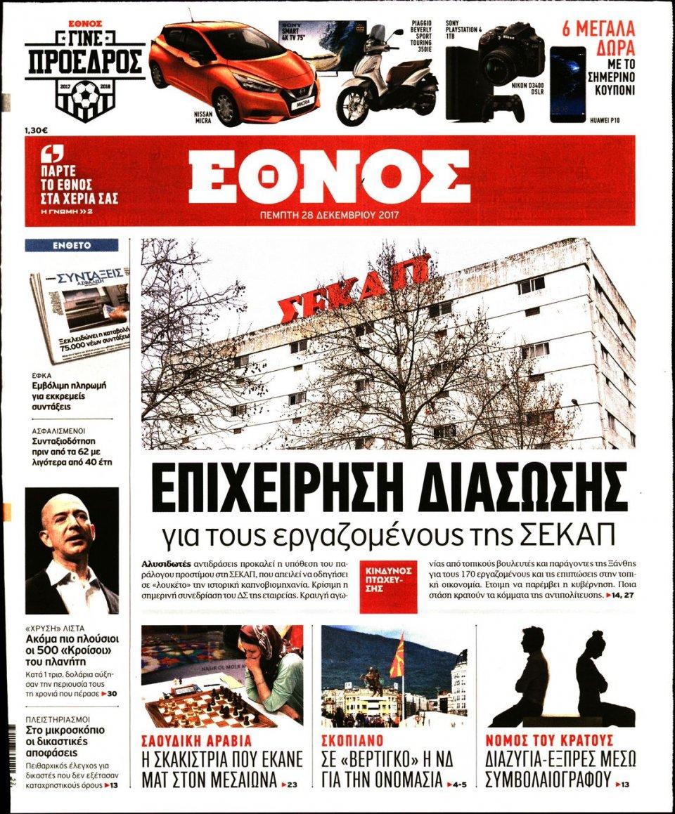 Πρωτοσέλιδο Εφημερίδας - ΕΘΝΟΣ - 2017-12-28