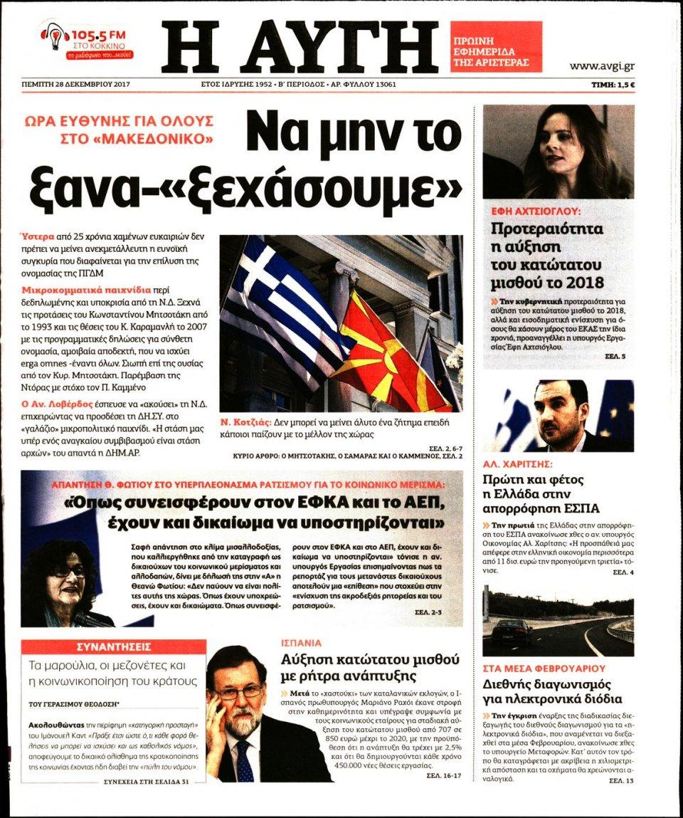 Πρωτοσέλιδο Εφημερίδας - ΑΥΓΗ - 2017-12-28