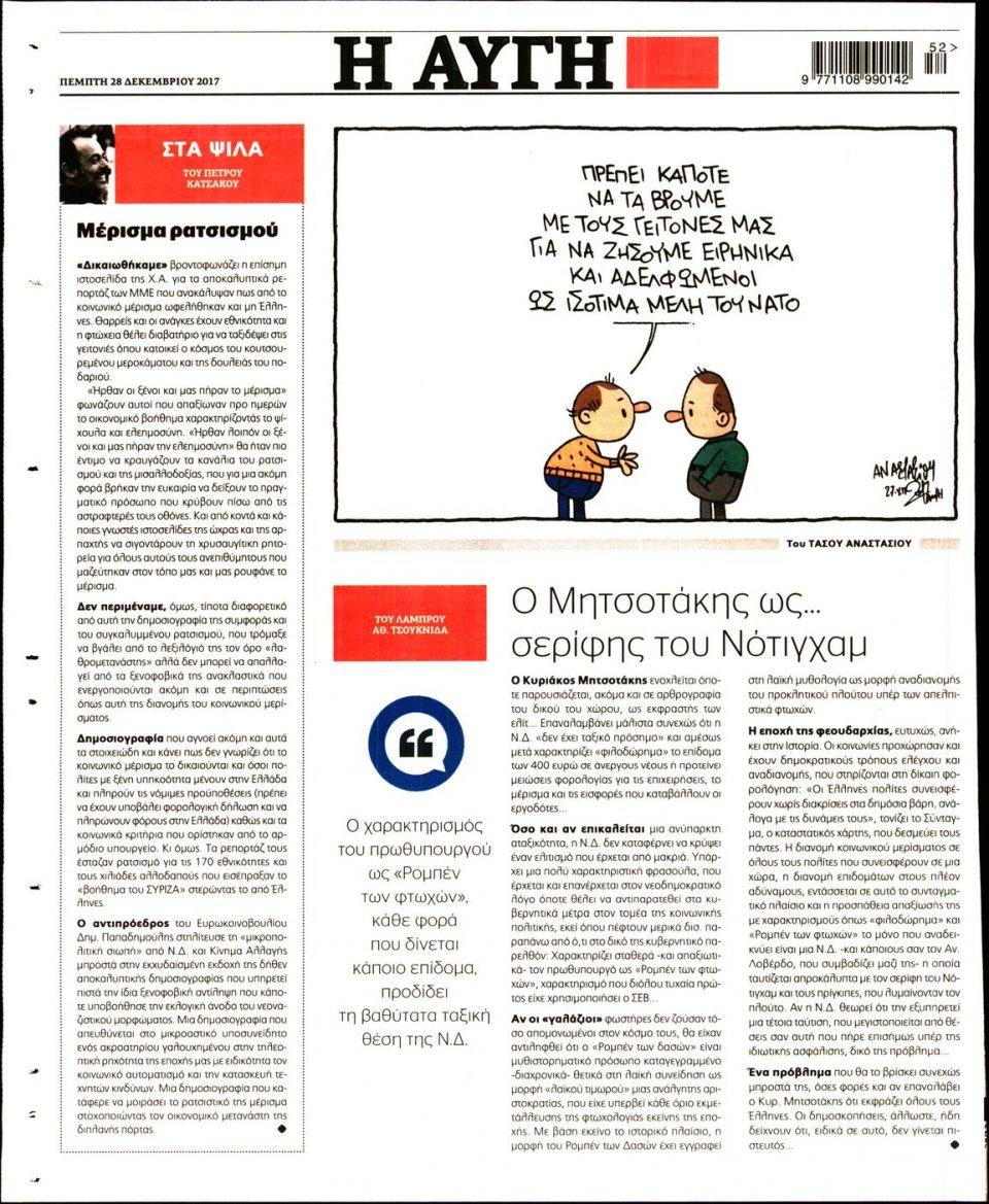 Οπισθόφυλλο Εφημερίδας - ΑΥΓΗ - 2017-12-28