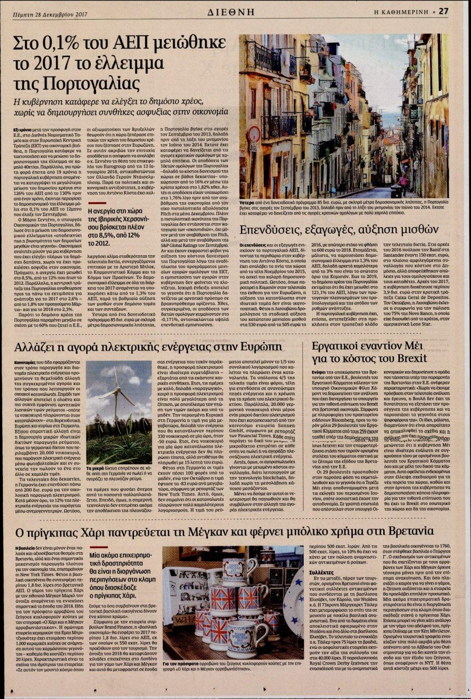 Οπισθόφυλλο Εφημερίδας - ΚΑΘΗΜΕΡΙΝΗ - 2017-12-28