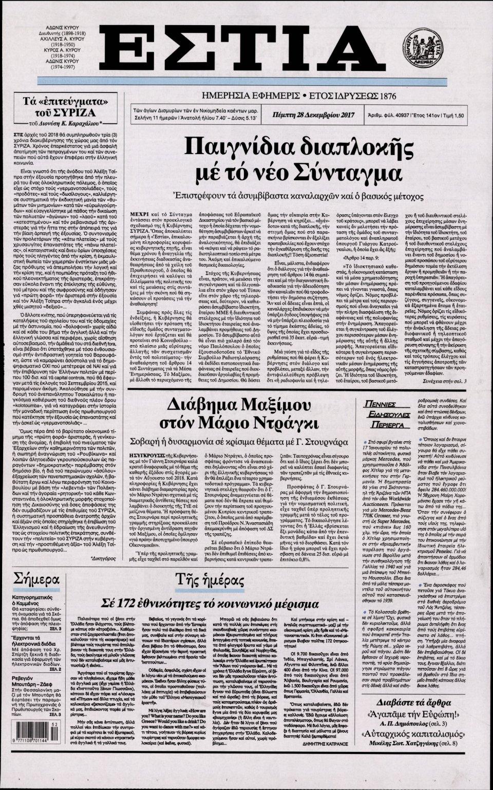 Πρωτοσέλιδο Εφημερίδας - ΕΣΤΙΑ - 2017-12-28