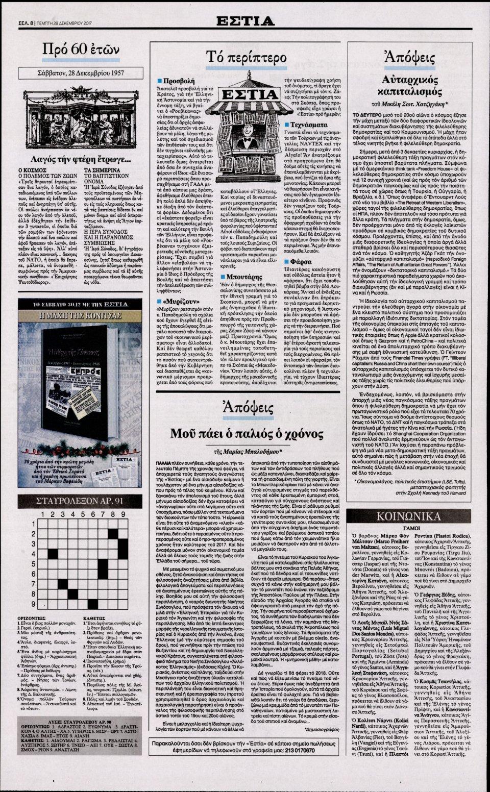 Οπισθόφυλλο Εφημερίδας - ΕΣΤΙΑ - 2017-12-28