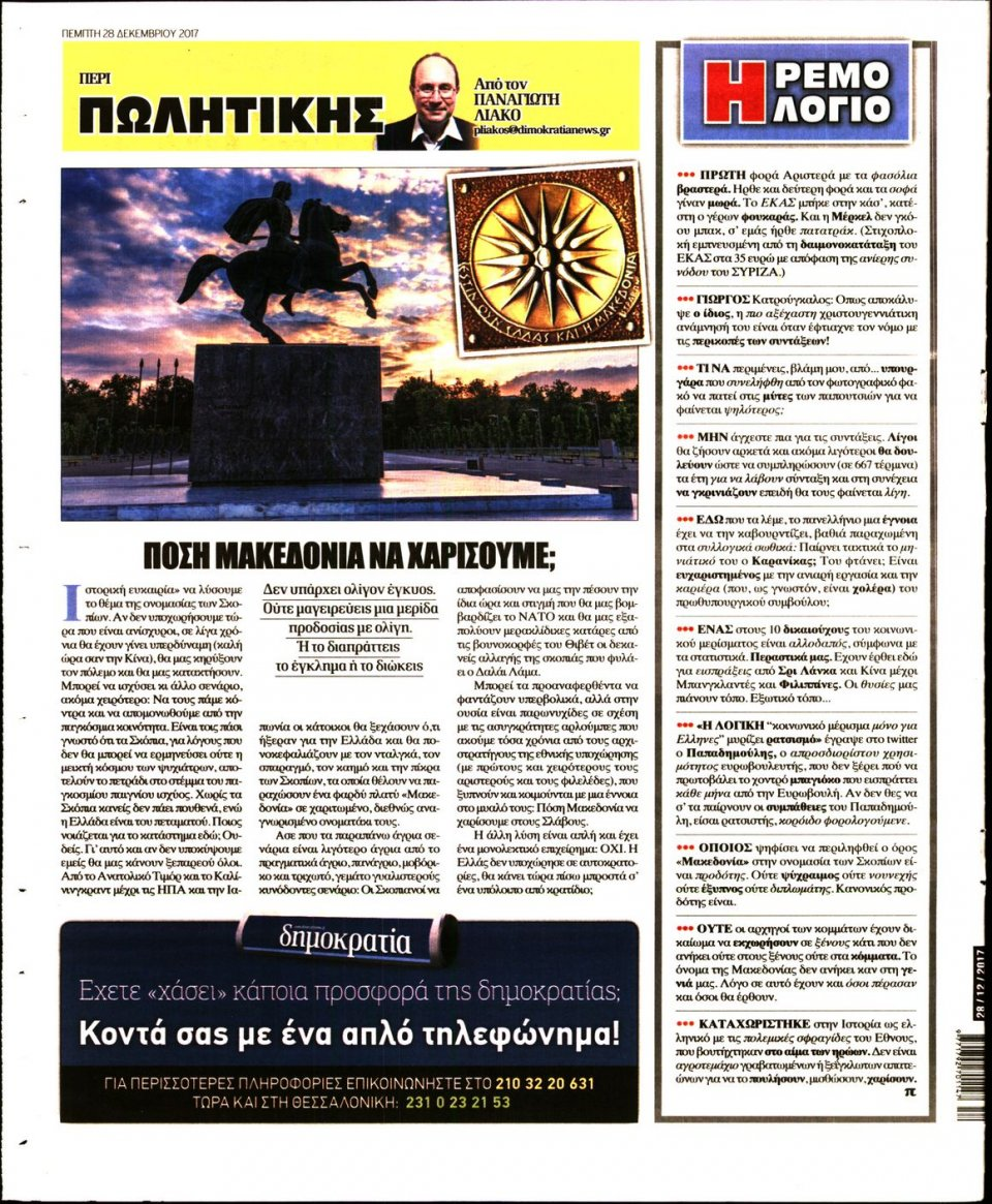 Οπισθόφυλλο Εφημερίδας - ΔΗΜΟΚΡΑΤΙΑ - 2017-12-28