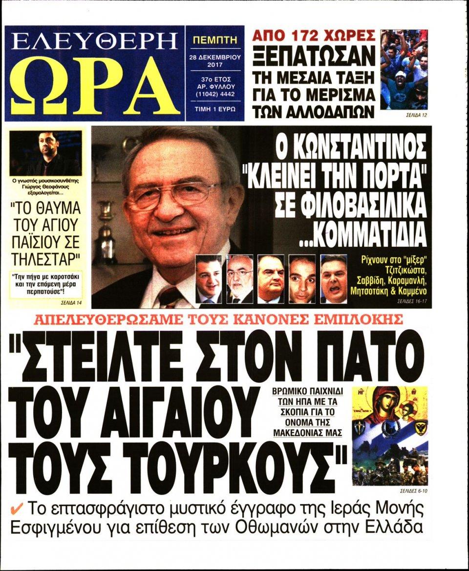 Πρωτοσέλιδο Εφημερίδας - ΕΛΕΥΘΕΡΗ ΩΡΑ - 2017-12-28