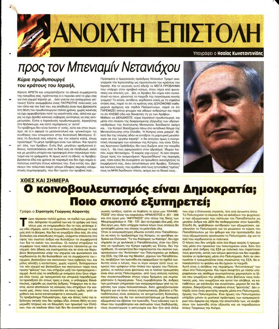 Οπισθόφυλλο Εφημερίδας - ΕΛΕΥΘΕΡΗ ΩΡΑ - 2017-12-28
