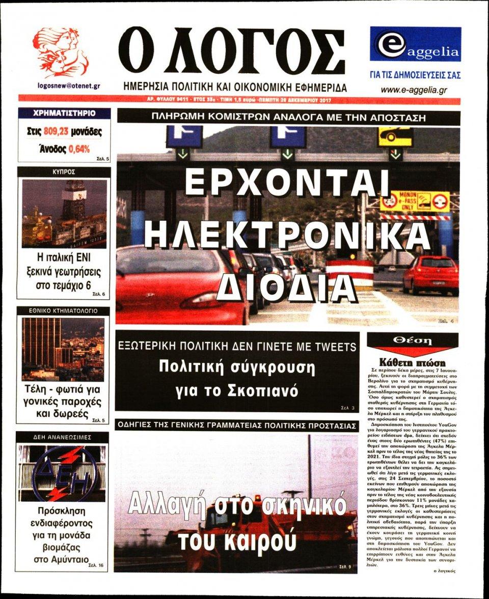 Πρωτοσέλιδο Εφημερίδας - Ο ΛΟΓΟΣ - 2017-12-28