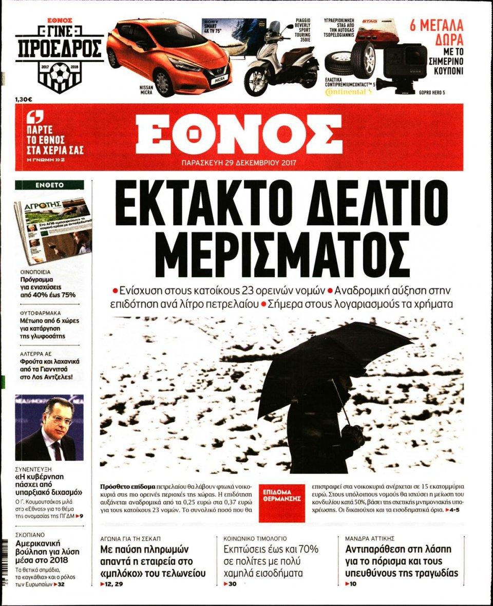 Πρωτοσέλιδο Εφημερίδας - ΕΘΝΟΣ - 2017-12-29