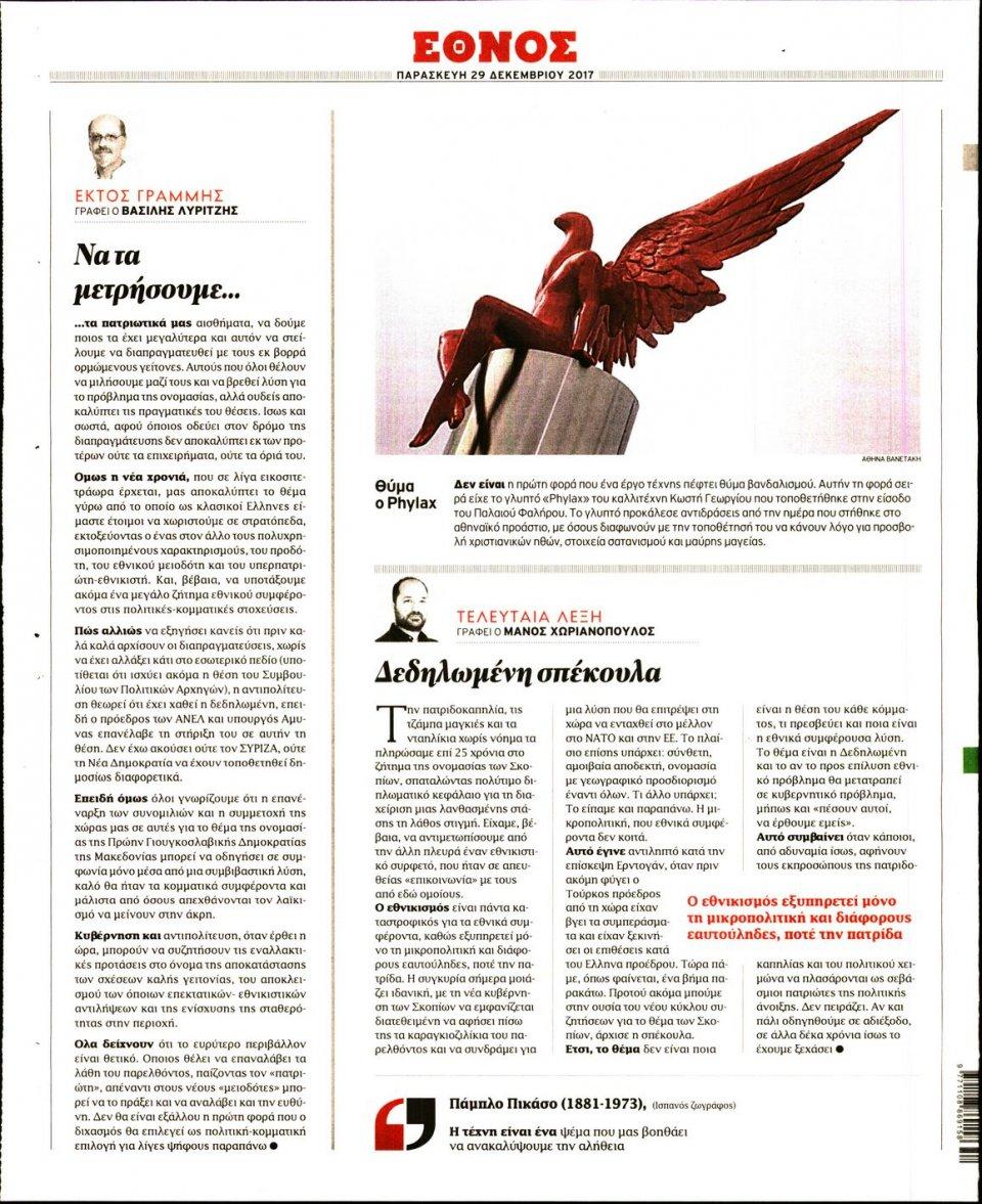 Οπισθόφυλλο Εφημερίδας - ΕΘΝΟΣ - 2017-12-29