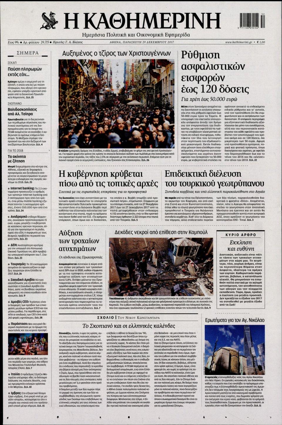 Πρωτοσέλιδο Εφημερίδας - ΚΑΘΗΜΕΡΙΝΗ - 2017-12-29