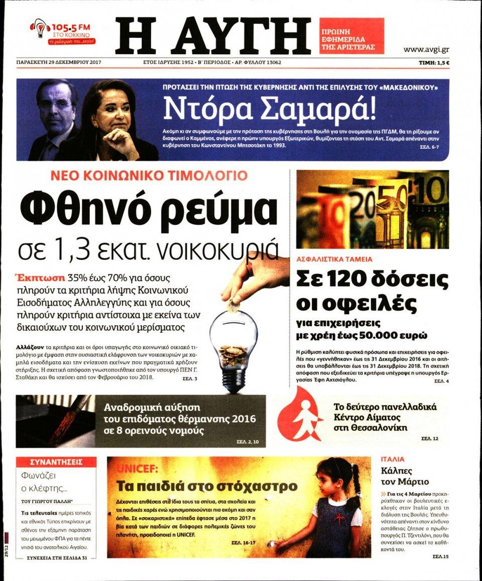 Πρωτοσέλιδο Εφημερίδας - ΑΥΓΗ - 2017-12-29