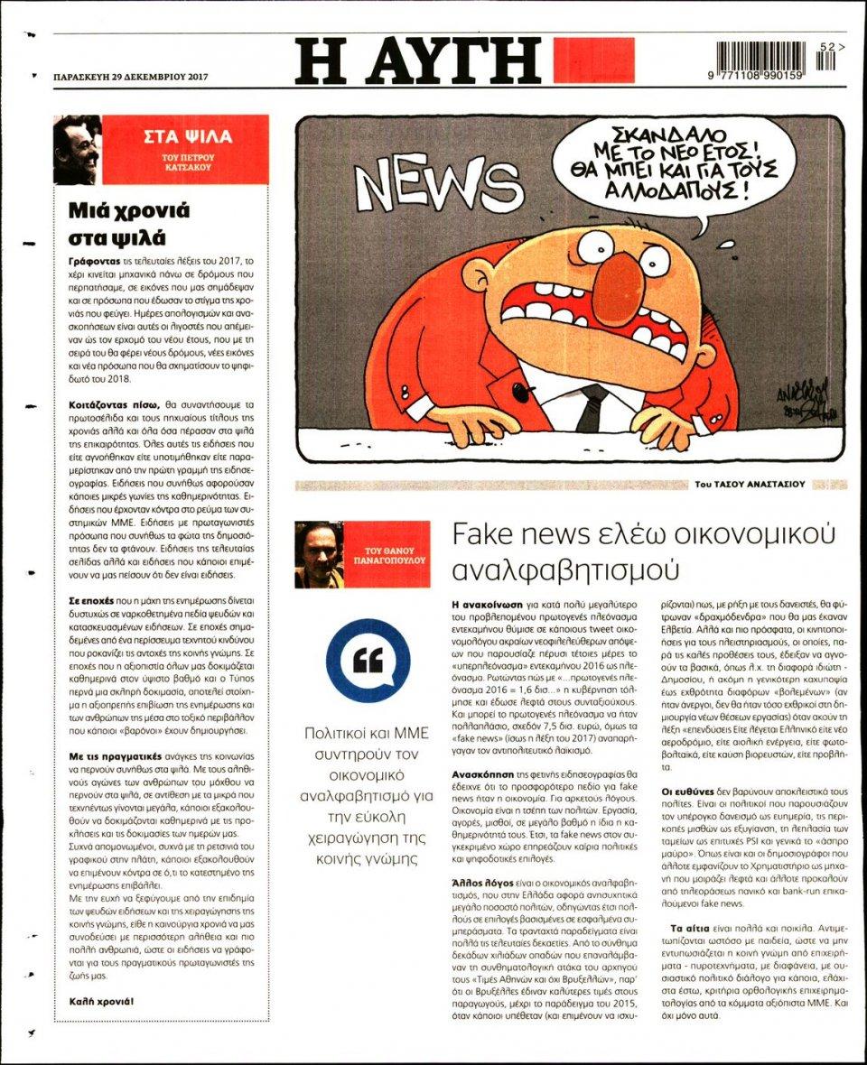 Οπισθόφυλλο Εφημερίδας - ΑΥΓΗ - 2017-12-29