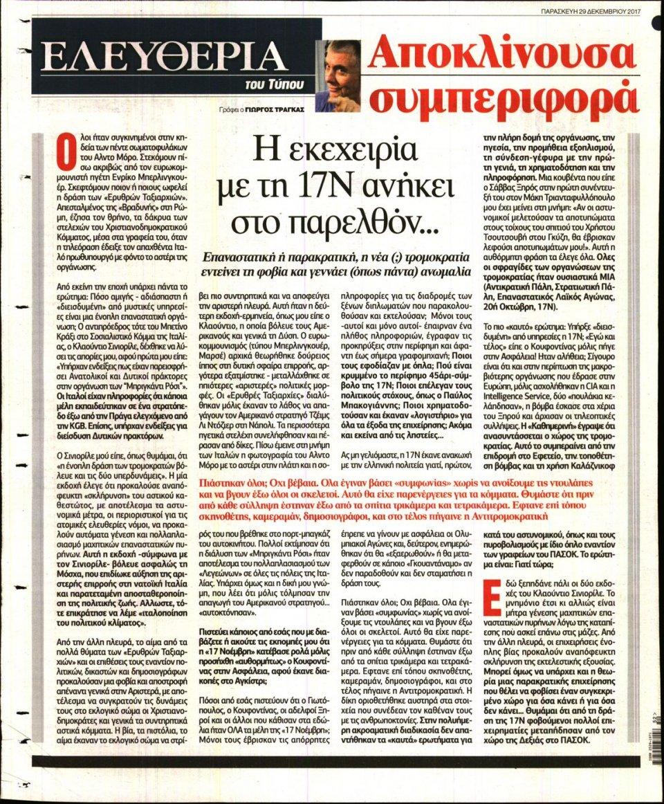 Οπισθόφυλλο Εφημερίδας - ΕΛΕΥΘΕΡΙΑ ΤΟΥ ΤΥΠΟΥ - 2017-12-29