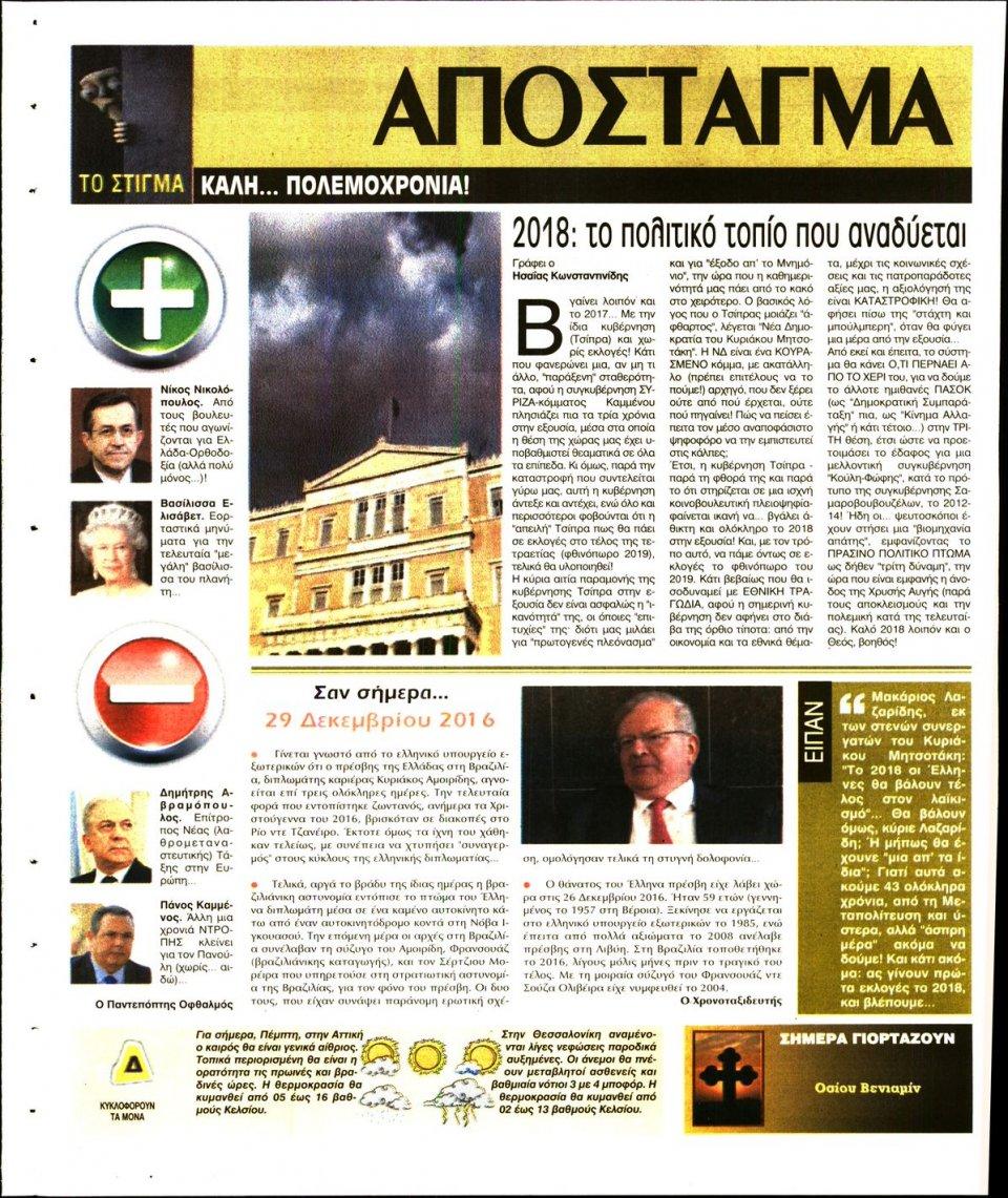 Οπισθόφυλλο Εφημερίδας - ΕΛΕΥΘΕΡΗ ΩΡΑ - 2017-12-29