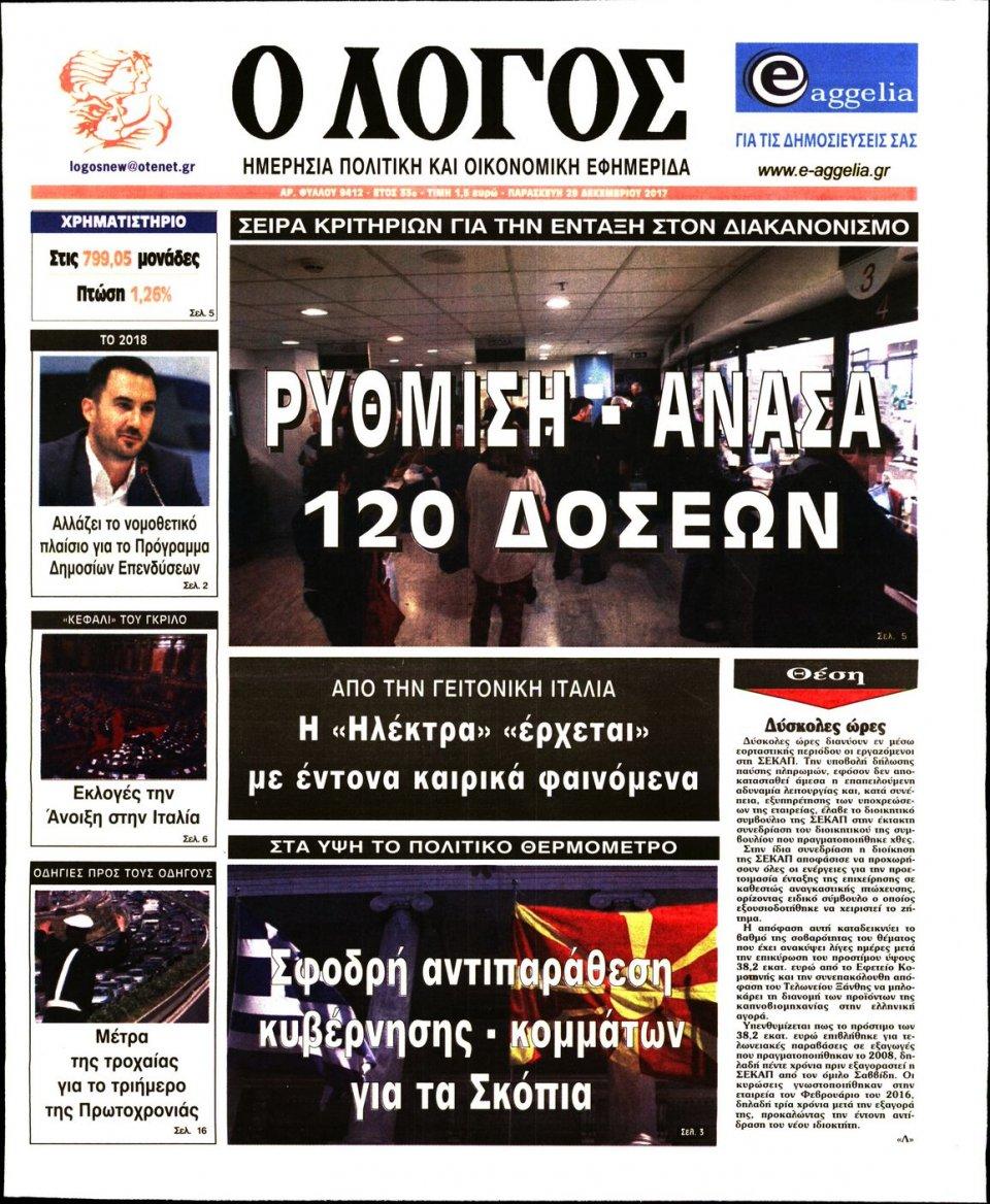 Πρωτοσέλιδο Εφημερίδας - Ο ΛΟΓΟΣ - 2017-12-29