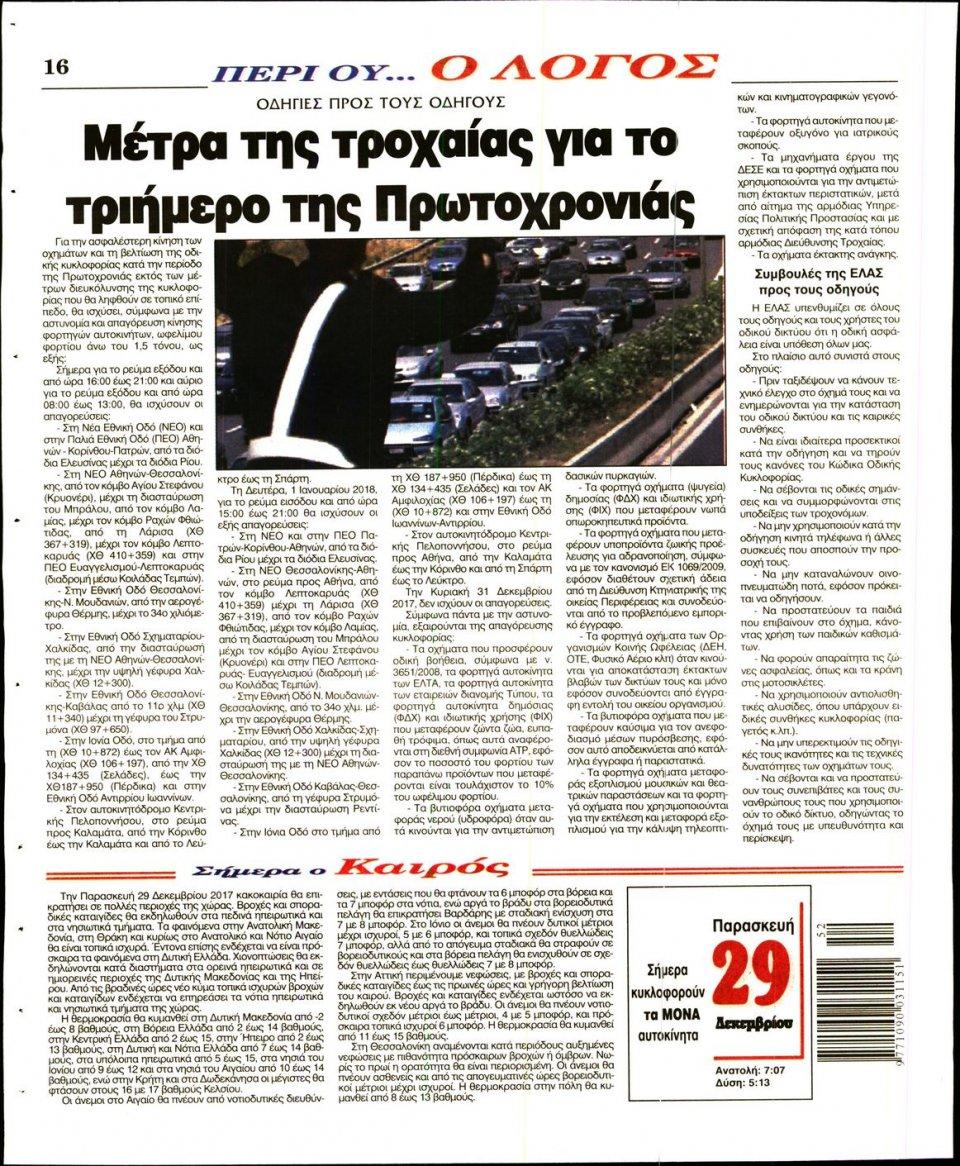 Οπισθόφυλλο Εφημερίδας - Ο ΛΟΓΟΣ - 2017-12-29