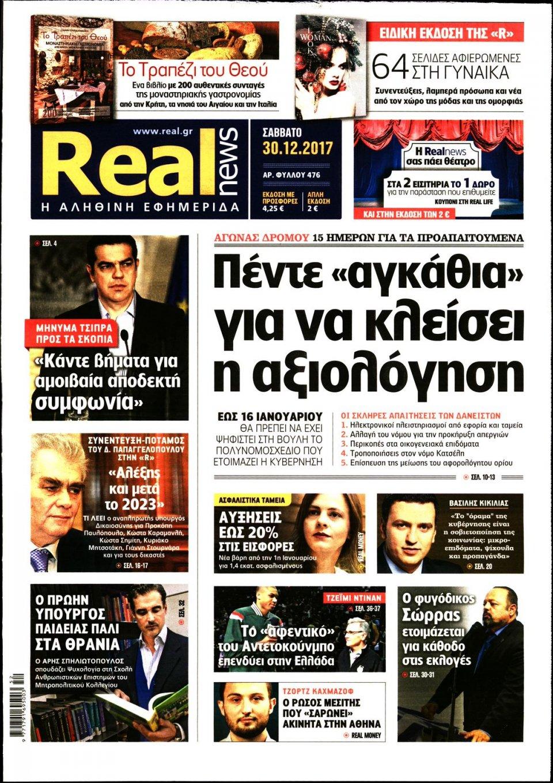 Πρωτοσέλιδο Εφημερίδας - REAL NEWS - 2017-12-30