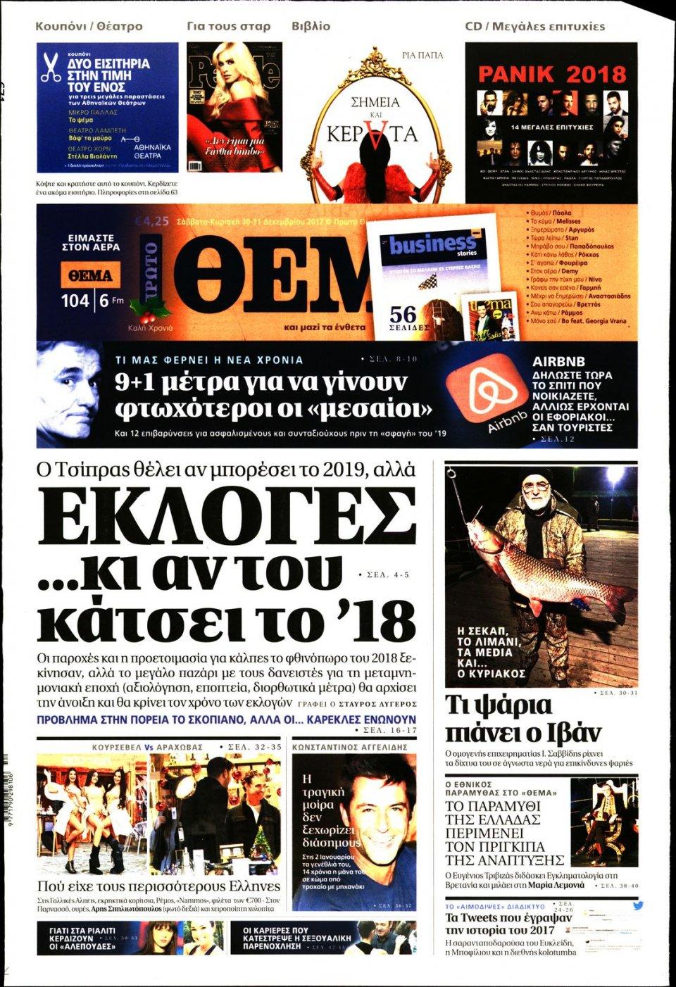Πρωτοσέλιδο Εφημερίδας - ΠΡΩΤΟ ΘΕΜΑ - 2017-12-30
