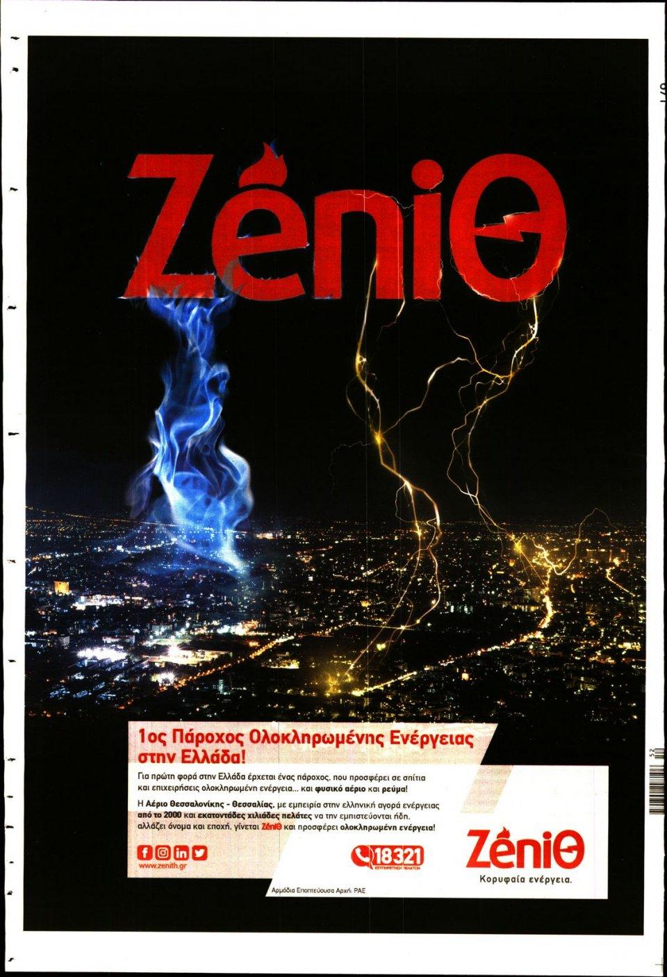 Οπισθόφυλλο Εφημερίδας - ΠΡΩΤΟ ΘΕΜΑ - 2017-12-30