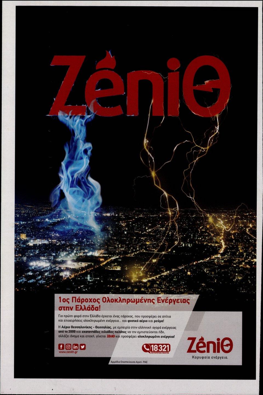 Οπισθόφυλλο Εφημερίδας - ΚΑΘΗΜΕΡΙΝΗ  ΚΥΡΙΑΚΗΣ - 2017-12-30