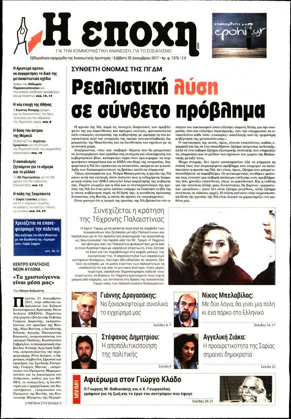 Πρωτοσέλιδο Εφημερίδας - Η ΕΠΟΧΗ - 2017-12-30