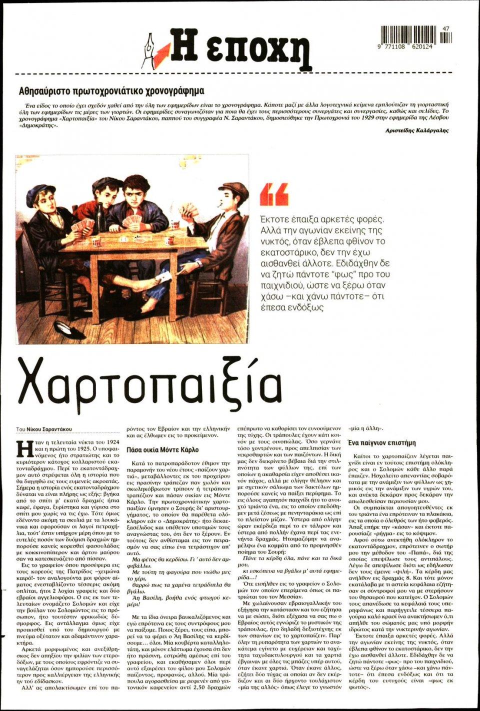Οπισθόφυλλο Εφημερίδας - Η ΕΠΟΧΗ - 2017-12-30