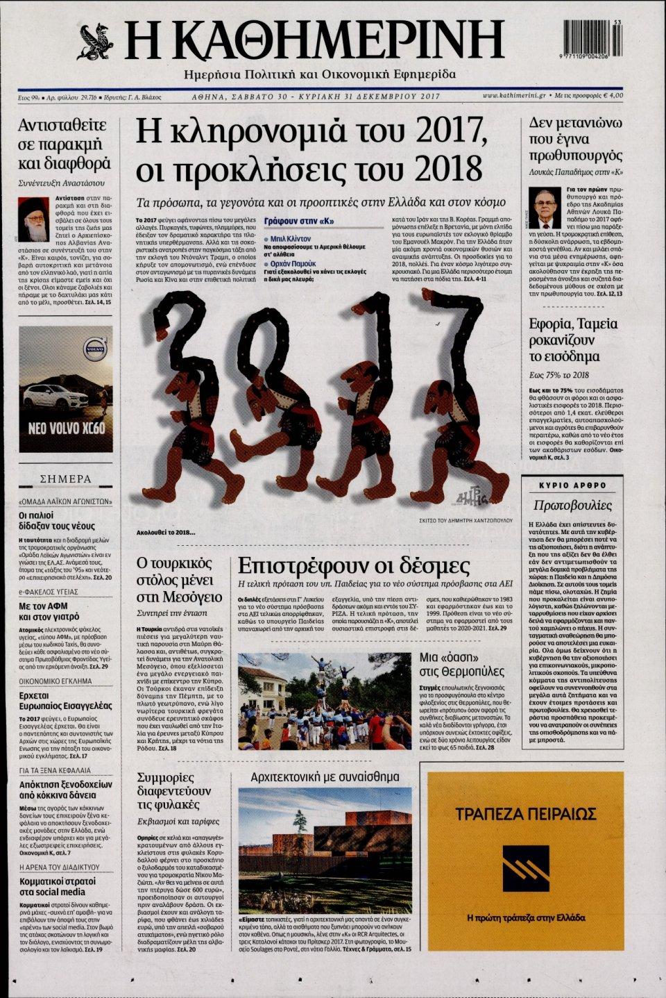 Πρωτοσέλιδο Εφημερίδας - ΚΑΘΗΜΕΡΙΝΗ  ΚΥΡΙΑΚΗΣ - 2017-12-30