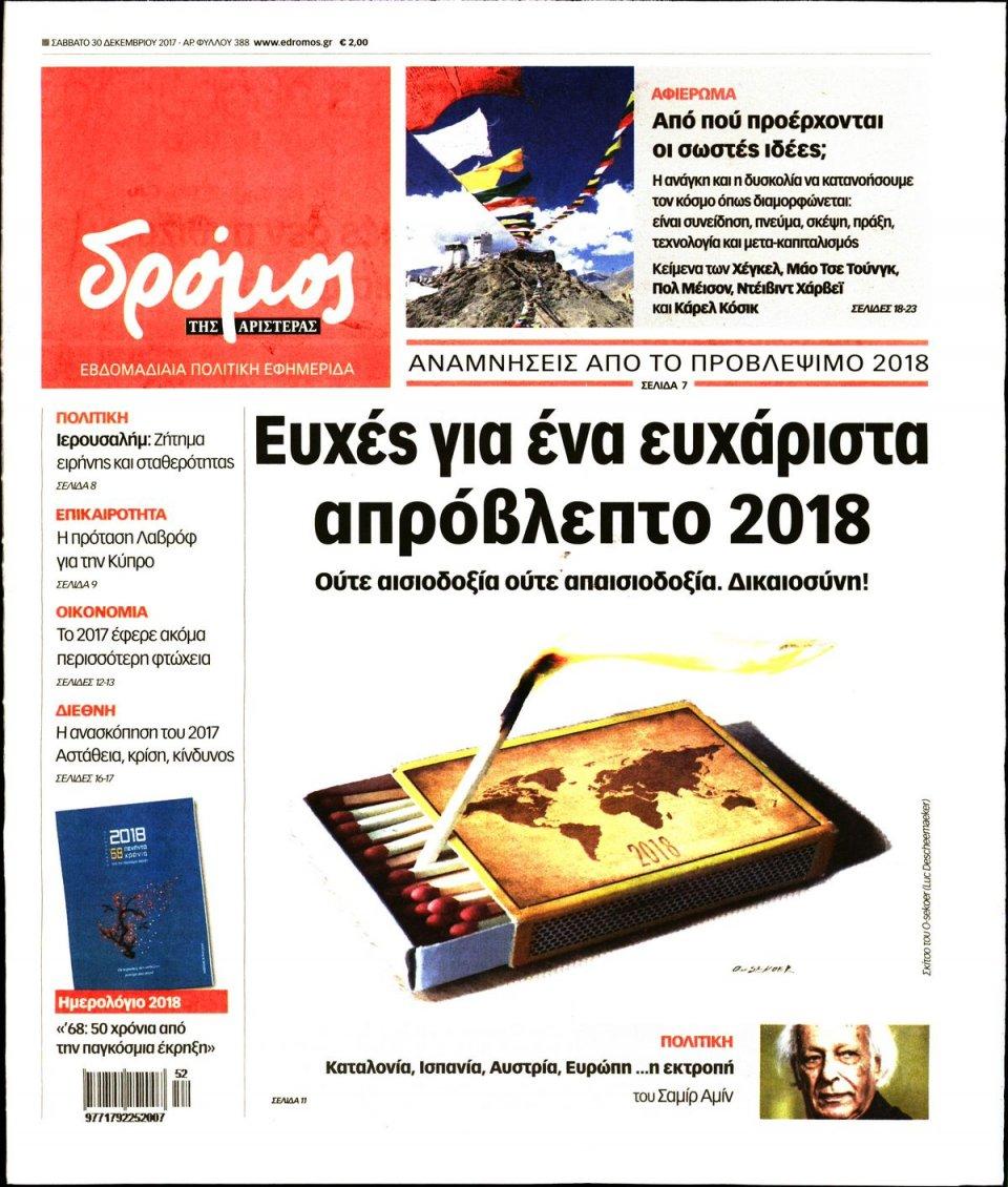 Πρωτοσέλιδο Εφημερίδας - ΔΡΟΜΟΣ ΤΗΣ ΑΡΙΣΤΕΡΑΣ - 2017-12-30