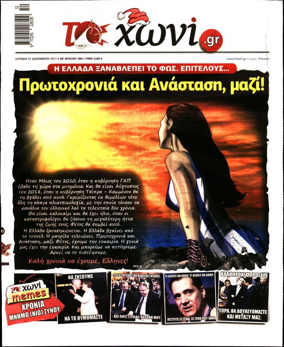 Πρωτοσέλιδο Εφημερίδας - ΤΟ ΧΩΝΙ - 2017-12-31