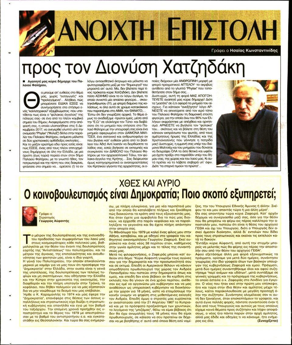 Οπισθόφυλλο Εφημερίδας - ΕΛΕΥΘΕΡΗ ΩΡΑ ΚΥΡΙΑΚΗΣ - 2017-12-31