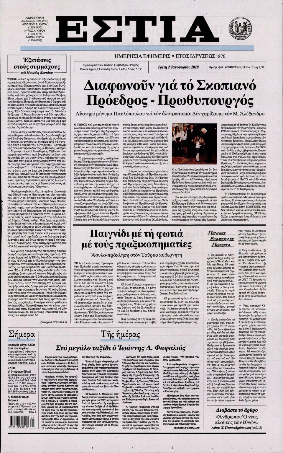 Πρωτοσέλιδο Εφημερίδας - ΕΣΤΙΑ - 2018-01-02
