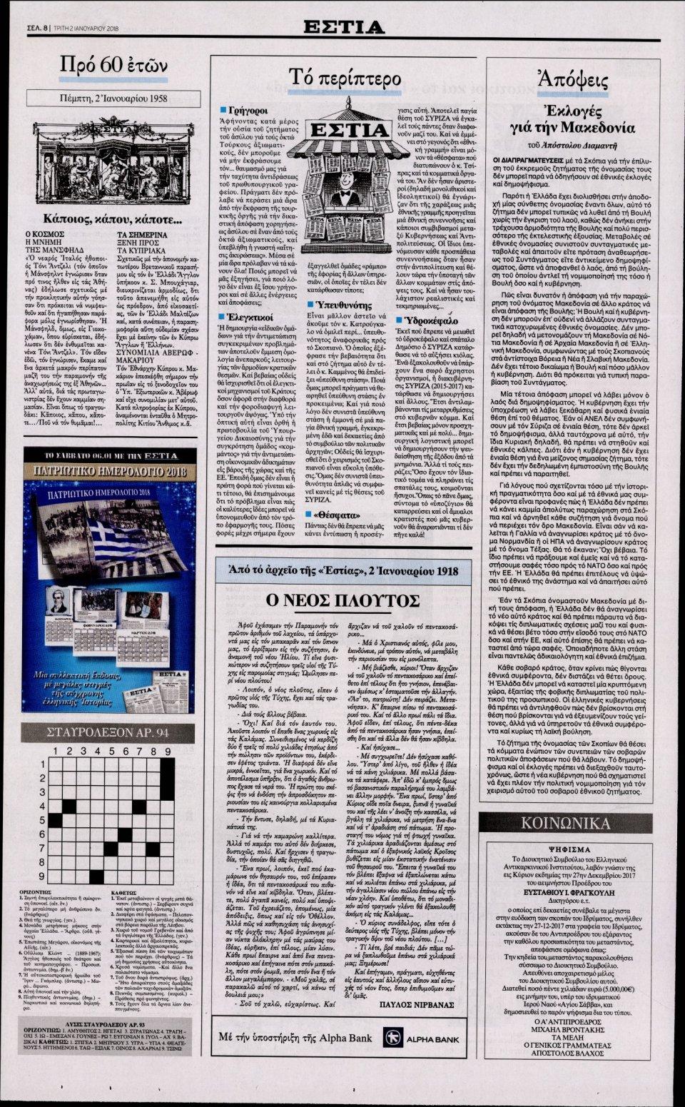 Οπισθόφυλλο Εφημερίδας - ΕΣΤΙΑ - 2018-01-02