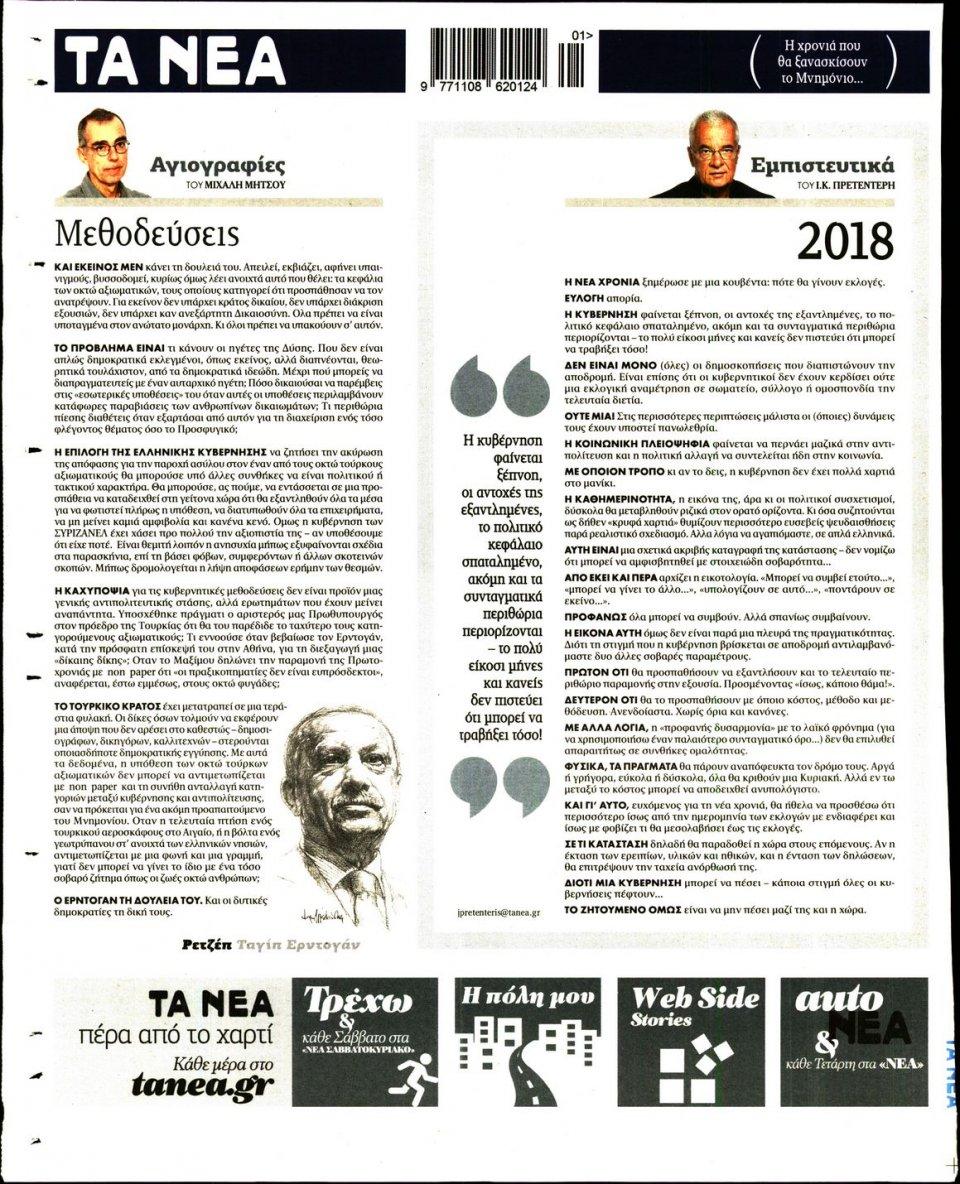 Οπισθόφυλλο Εφημερίδας - ΤΑ ΝΕΑ - 2018-01-02