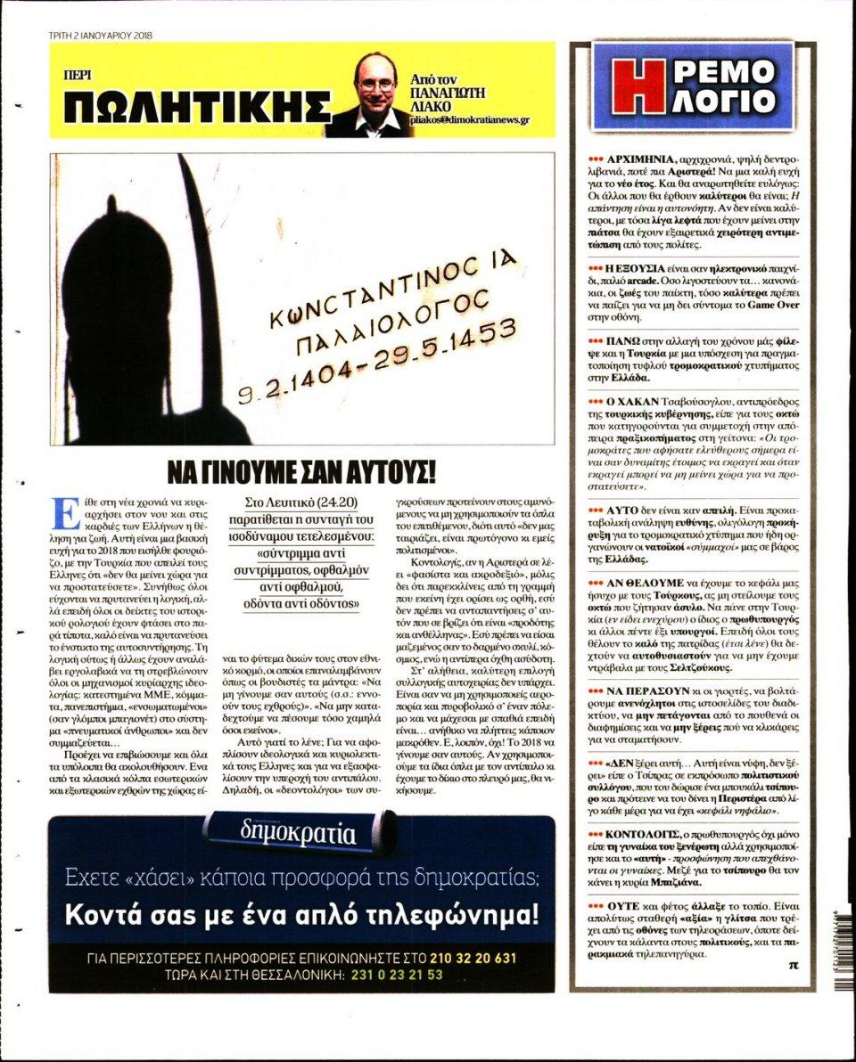 Οπισθόφυλλο Εφημερίδας - ΔΗΜΟΚΡΑΤΙΑ - 2018-01-02