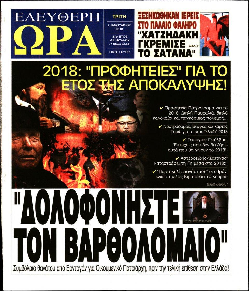 Πρωτοσέλιδο Εφημερίδας - ΕΛΕΥΘΕΡΗ ΩΡΑ - 2018-01-02