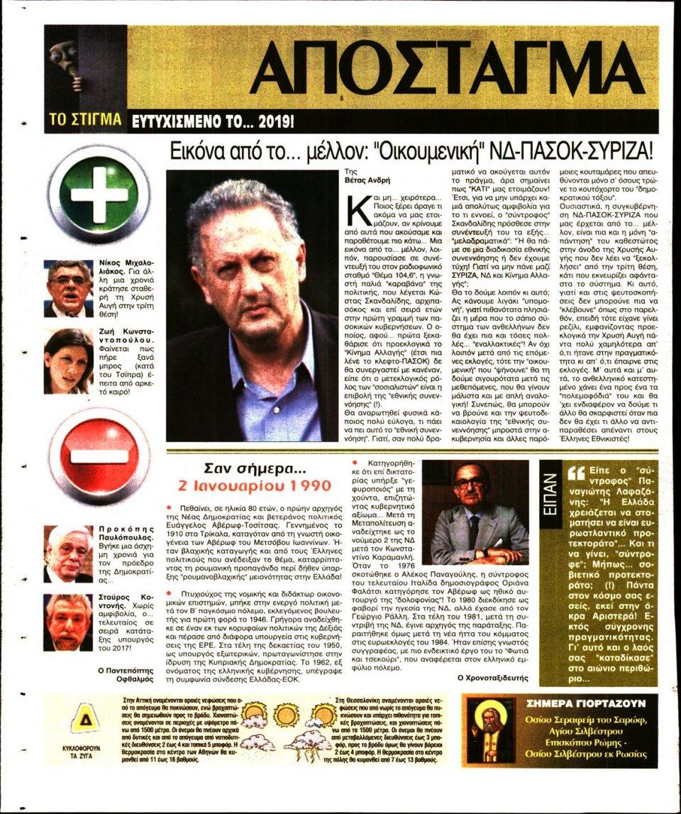 Οπισθόφυλλο Εφημερίδας - ΕΛΕΥΘΕΡΗ ΩΡΑ - 2018-01-02