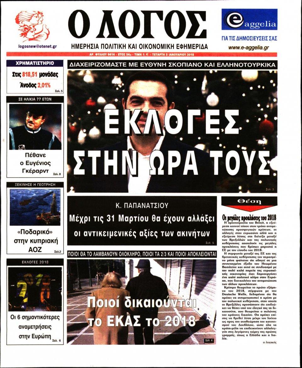 Πρωτοσέλιδο Εφημερίδας - Ο ΛΟΓΟΣ - 2018-01-03