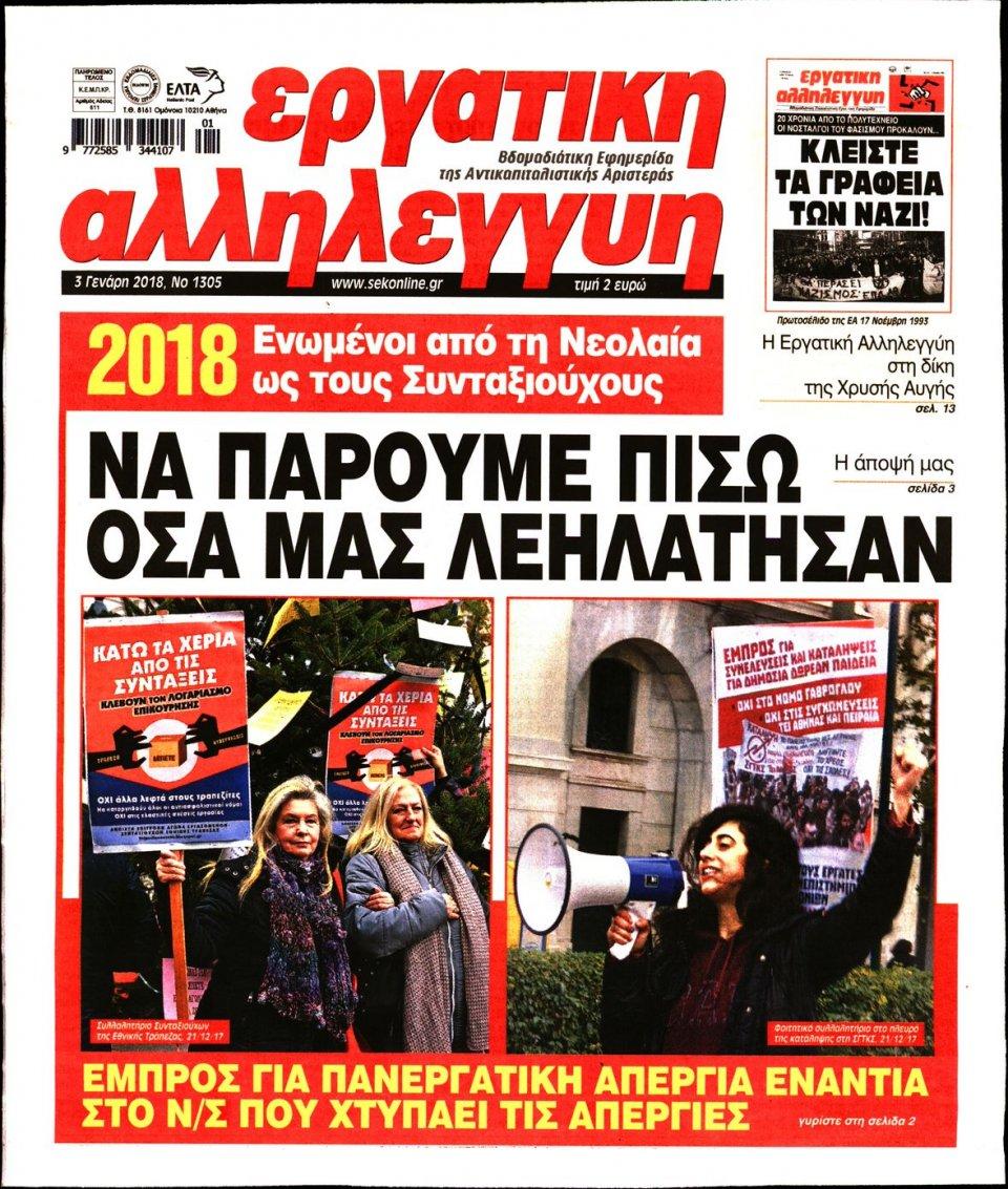 Πρωτοσέλιδο Εφημερίδας - ΕΡΓΑΤΙΚΗ ΑΛΛΗΛΕΓΓΥΗ - 2018-01-03