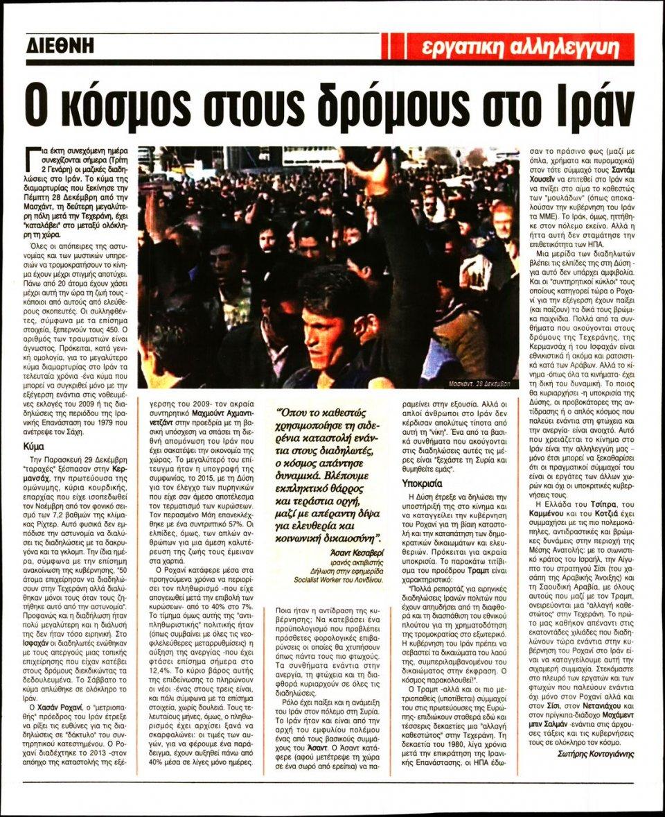 Οπισθόφυλλο Εφημερίδας - ΕΡΓΑΤΙΚΗ ΑΛΛΗΛΕΓΓΥΗ - 2018-01-03