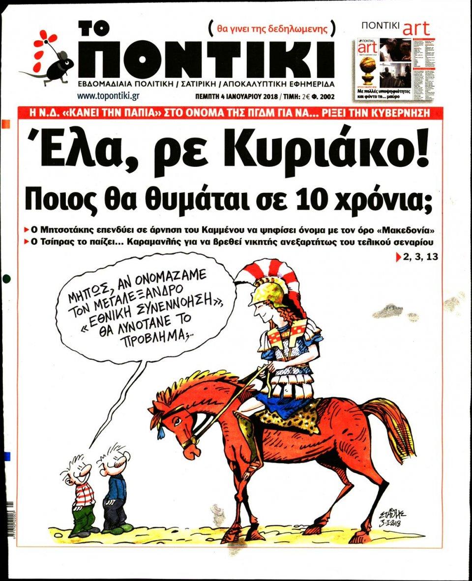 Πρωτοσέλιδο Εφημερίδας - ΤΟ ΠΟΝΤΙΚΙ - 2018-01-04