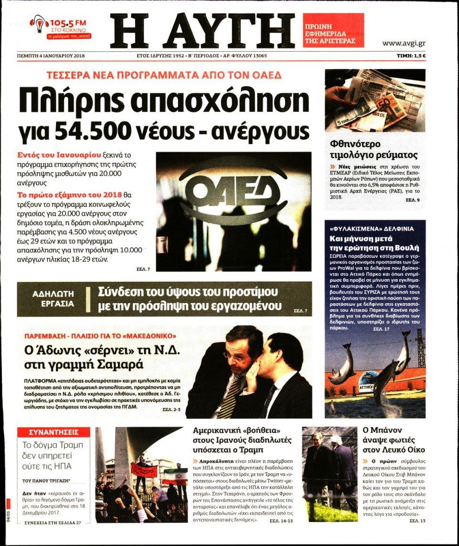 Πρωτοσέλιδο Εφημερίδας - ΑΥΓΗ - 2018-01-04
