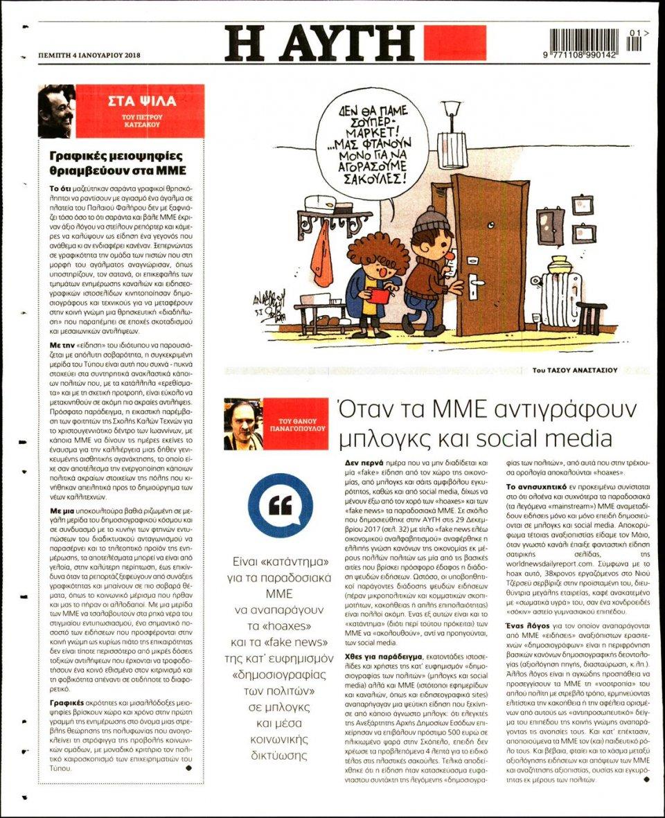 Οπισθόφυλλο Εφημερίδας - ΑΥΓΗ - 2018-01-04
