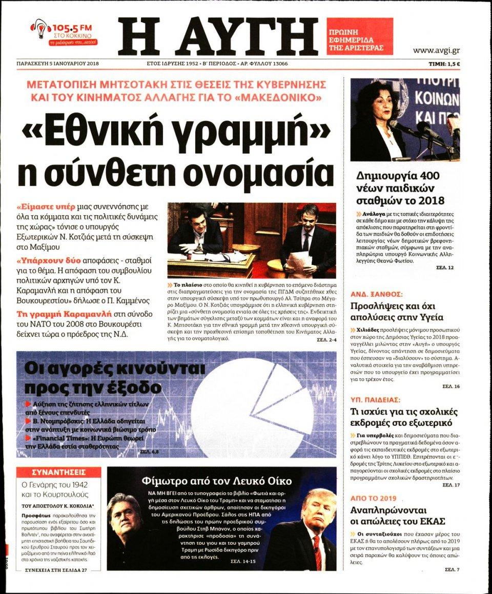 Πρωτοσέλιδο Εφημερίδας - ΑΥΓΗ - 2018-01-05