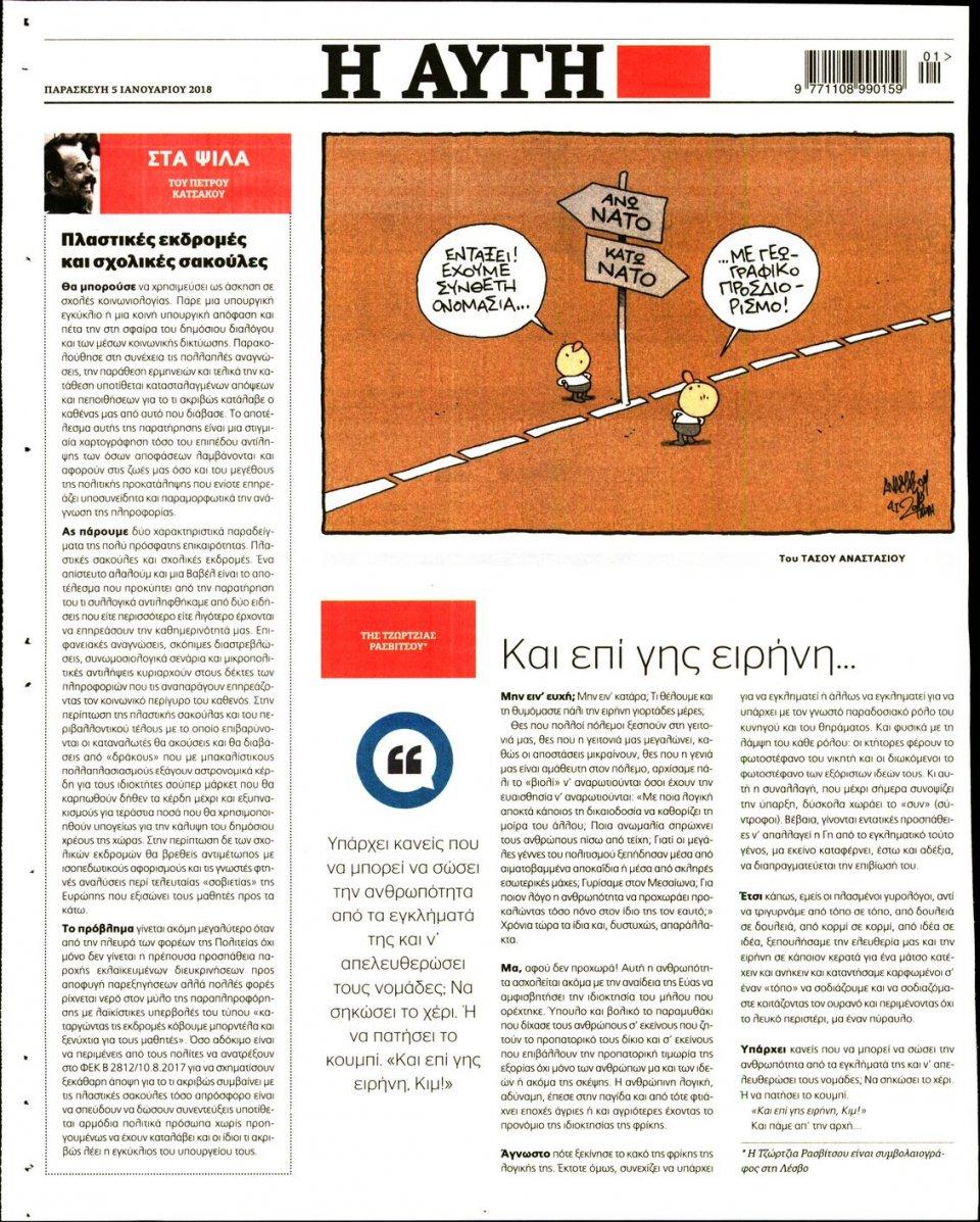 Οπισθόφυλλο Εφημερίδας - ΑΥΓΗ - 2018-01-05