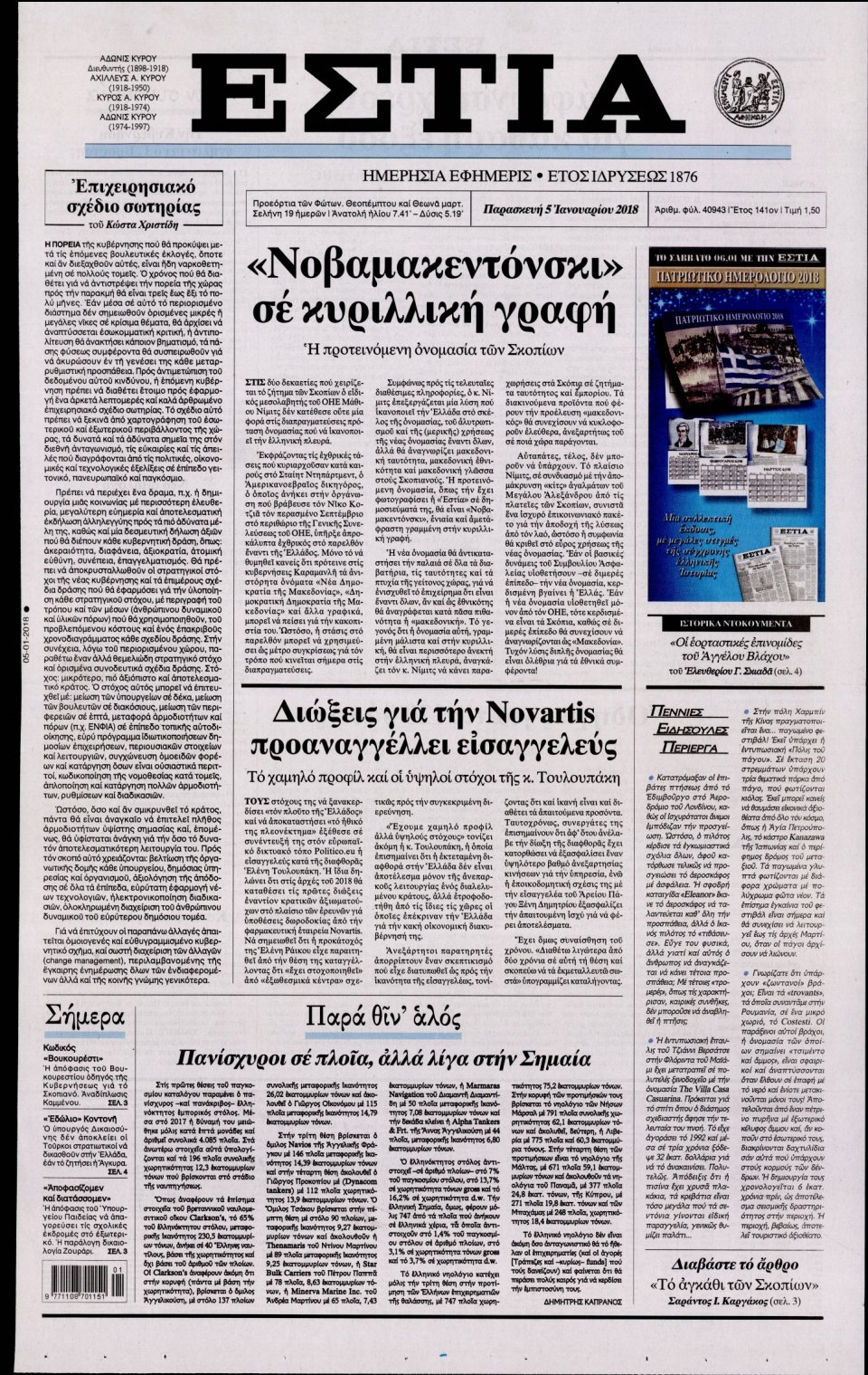 Πρωτοσέλιδο Εφημερίδας - ΕΣΤΙΑ - 2018-01-05
