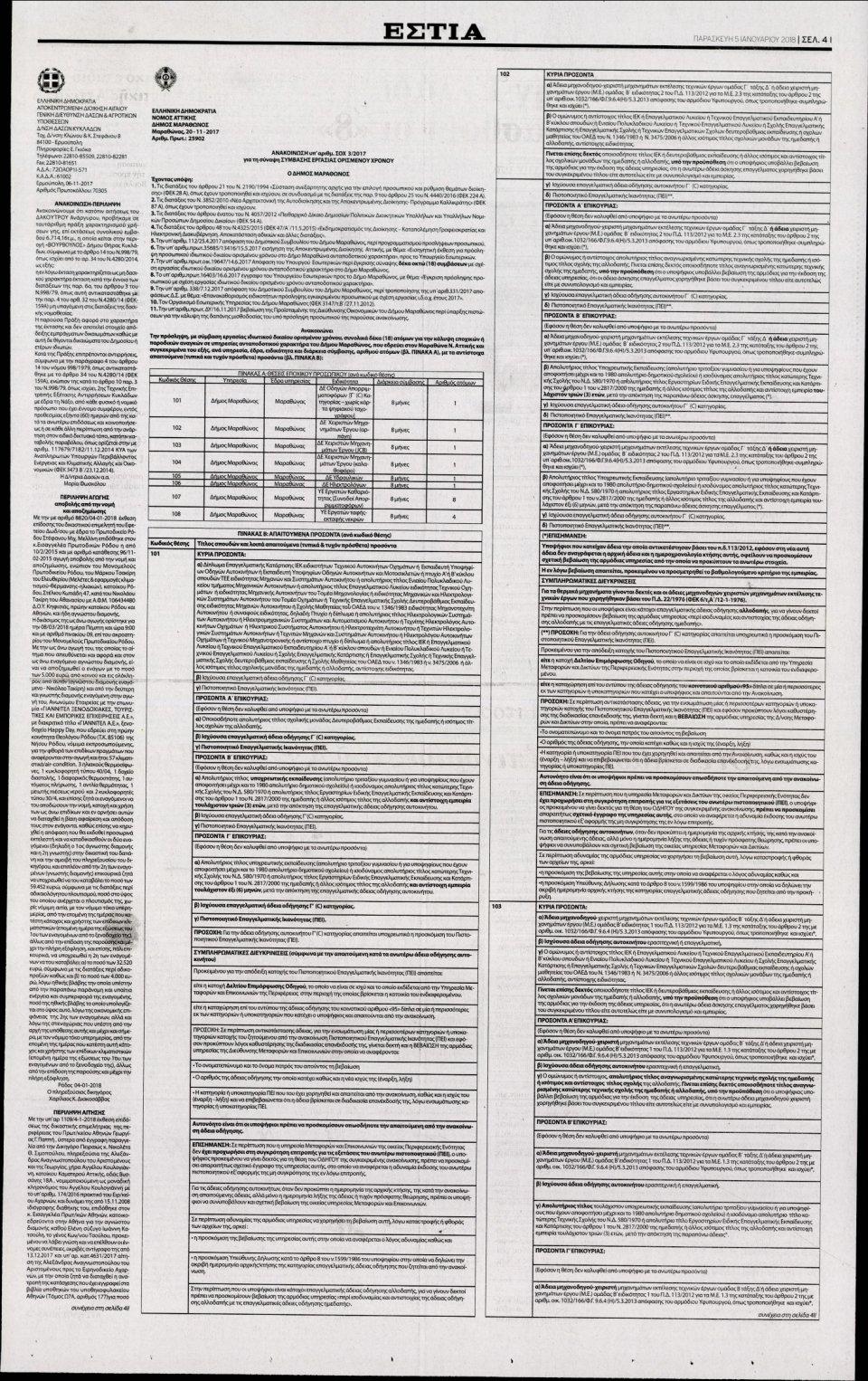 Οπισθόφυλλο Εφημερίδας - ΕΣΤΙΑ - 2018-01-05