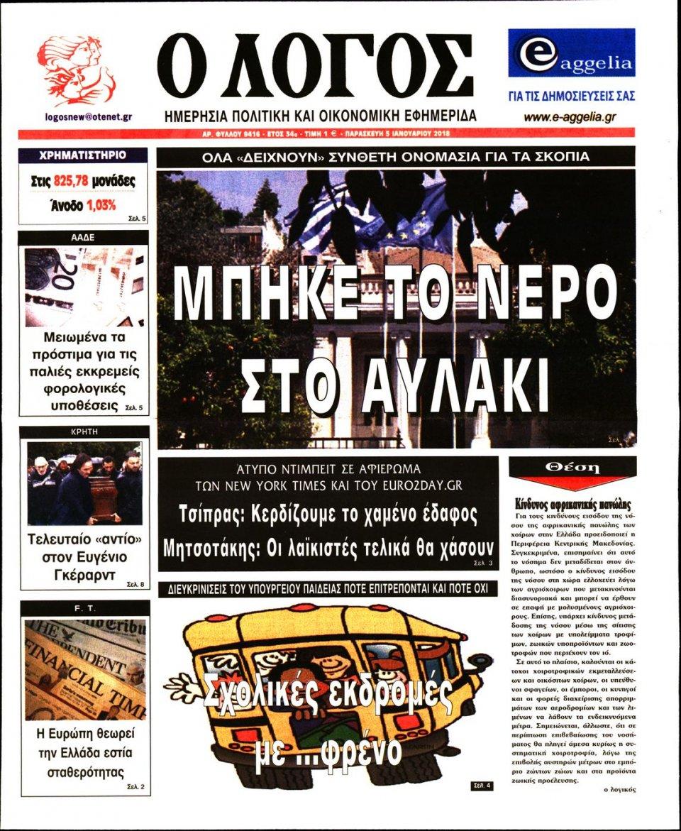 Πρωτοσέλιδο Εφημερίδας - Ο ΛΟΓΟΣ - 2018-01-05