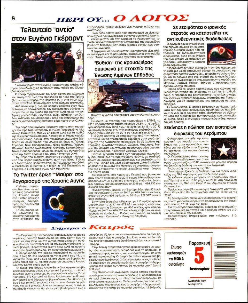 Οπισθόφυλλο Εφημερίδας - Ο ΛΟΓΟΣ - 2018-01-05