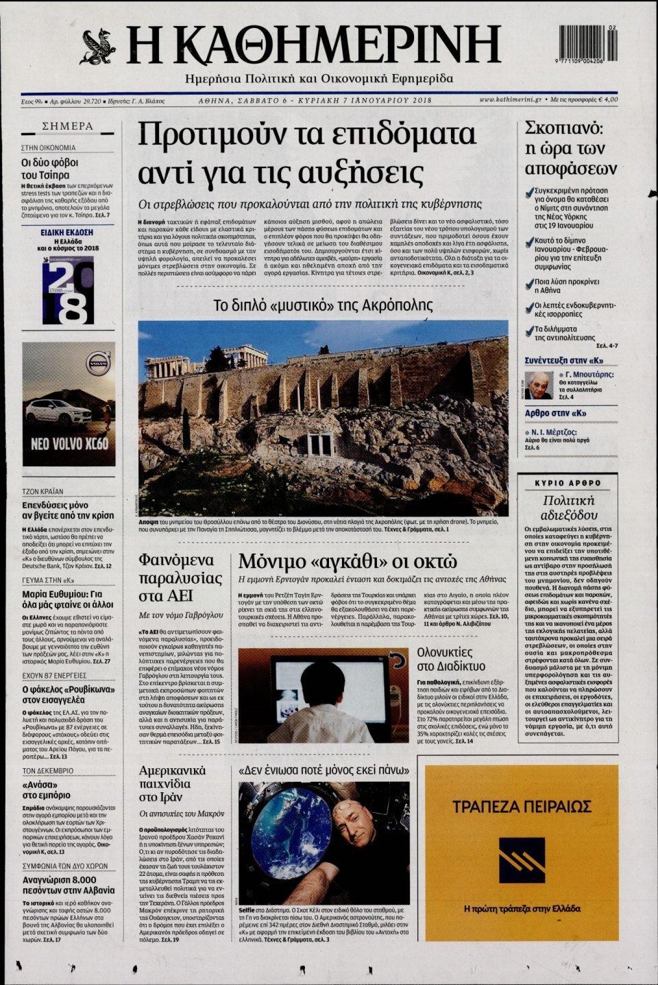Πρωτοσέλιδο Εφημερίδας - ΚΑΘΗΜΕΡΙΝΗ  ΚΥΡΙΑΚΗΣ - 2018-01-06