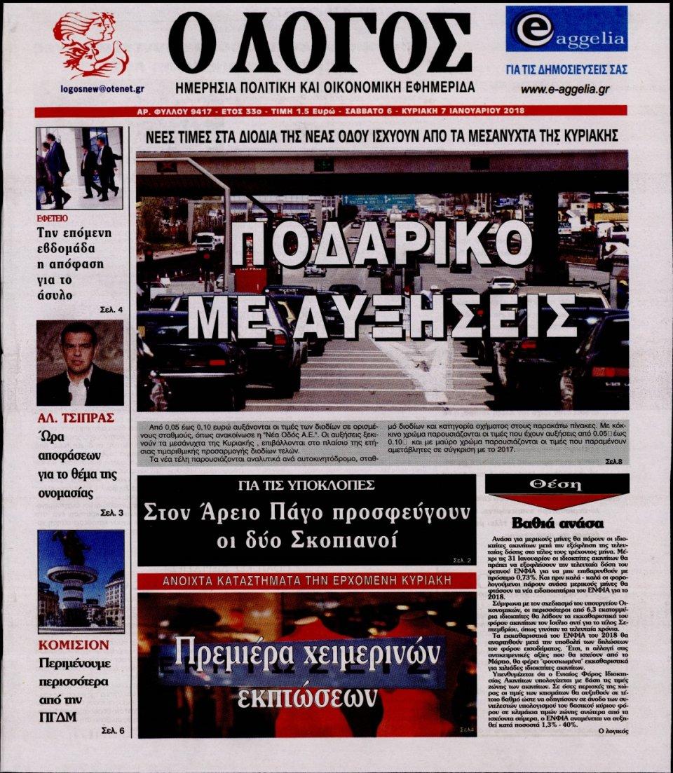 Πρωτοσέλιδο Εφημερίδας - Ο ΛΟΓΟΣ - 2018-01-06